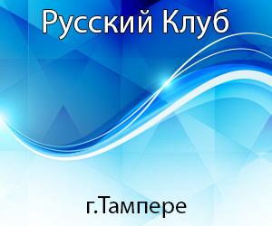 общественная некоммерческая организация, объединяющая русскоязычное население Тампере и регион Пирканмаа в Финляндии